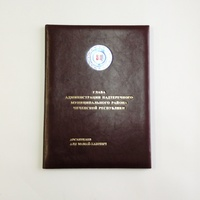 Папка адресная с гербом